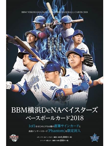 BBM 横浜DeNAベイスターズ ベースボールカード 2018 BOX■6ボックスセット■(送料無料)