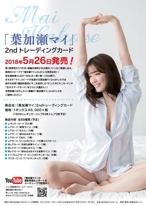 葉加瀬マイ 2nd トレーディングカード BOX■5ボックスセット■(BOX特典付)