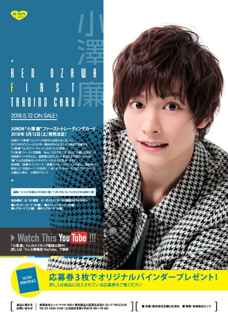 JUNON 小澤 廉 ファースト・トレーディングカード BOX(トレカショップ二木限定デザインBOX特典カード添付)