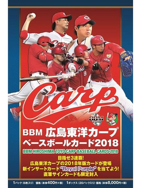 BBM 広島東洋カープ ベースボールカード 2018 BOX■3ボックスセット■(送料無料)