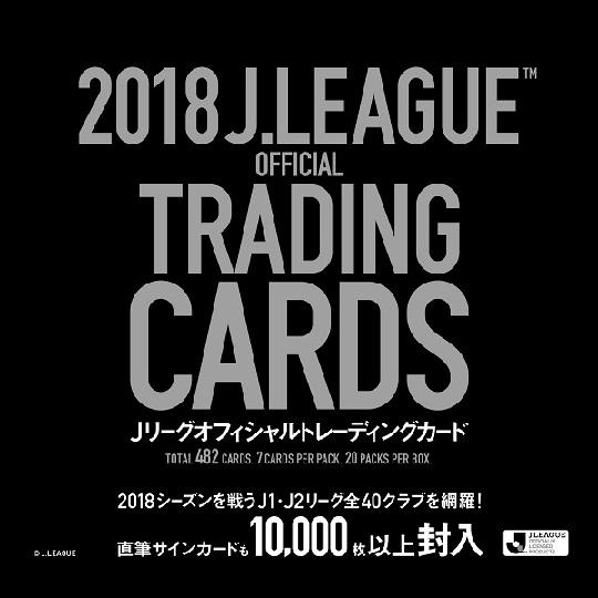 2018 Jリーグオフィシャルトレーディングカード BOX■3ボックスセット■(送料無料)