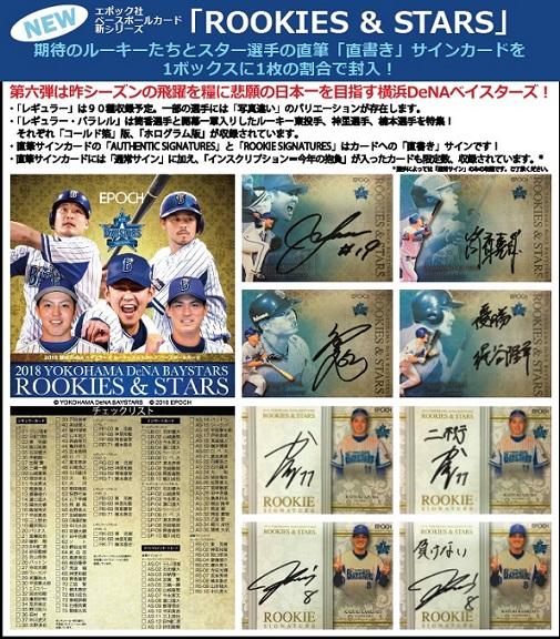 EPOCH 2018 ROOKIES&STARS 横浜DeNAベイスターズ BOX■特価カートン(12箱入)■(送料無料)