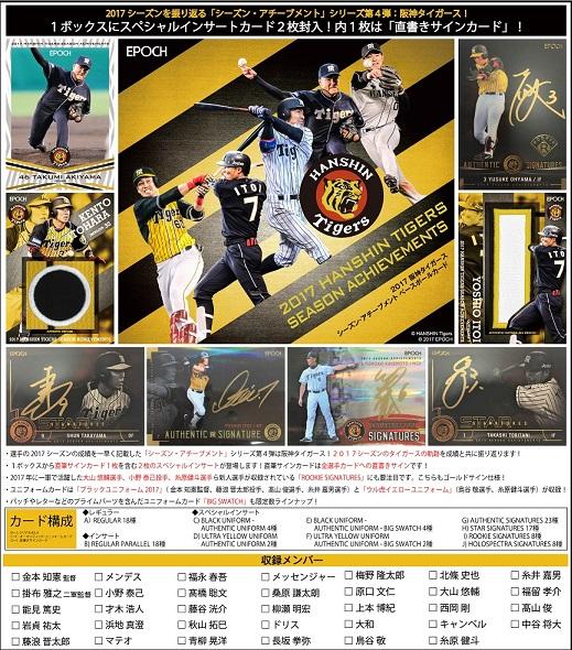 EPOCH ベースボールカード 高級版 2017 阪神タイガース シーズン・アチーブメント(送料無料)