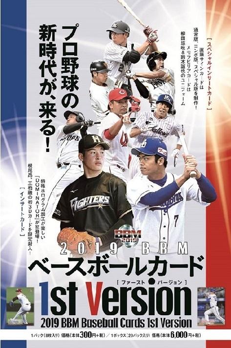 2019 BBM ベースボールカード 1stバージョン BOX■特価カートン(15箱入)■ (送料無料)