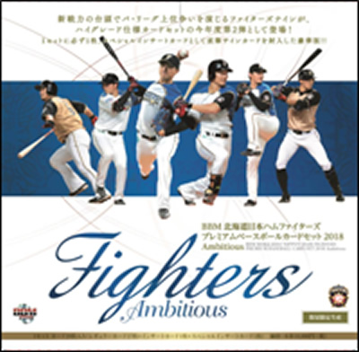 BBM 北海道日本ハムファイターズ プレミアムベースボールカードセット2018 Ambitious(送料無料)