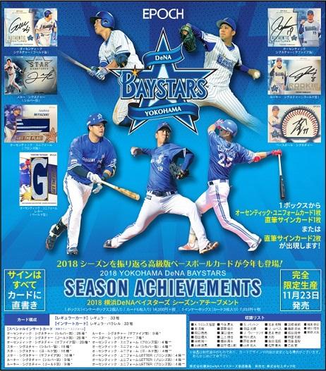 EPOCH ベースボールカード 2018 横浜DeNAベイスターズ シーズン・アチーブメント(送料無料)