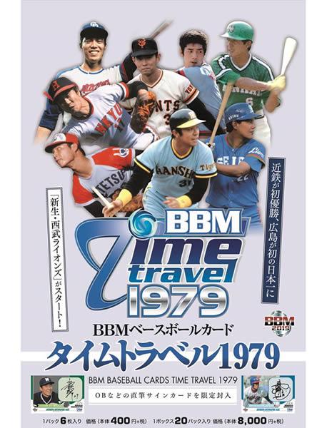 BBM ベースボールカード タイムトラベル 1979 BOX■6ボックスセット■(送料無料)