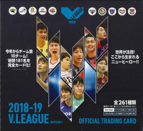 ■セール■2018 19 V.LEAGUE男子公式トレーディングカード ボックス特典カード付 定番 セール 登場から人気沸騰 BOX