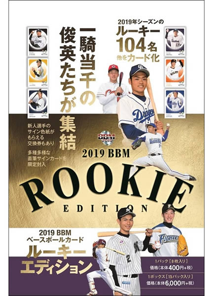 2019 BBM ベースボールカード ルーキーエディション BOX(送料無料)