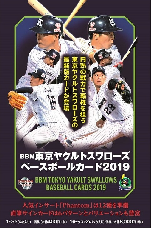 Reservation Bbm Tokyo Yakult Swallows Baseball Card 2019 Box 3 Box Set April 3 Release