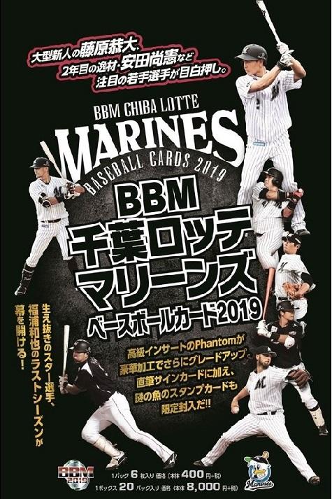 BBM 千葉ロッテマリーンズ ベースボールカード 2019 BOX■特価カートン(12箱入)■(送料無料)