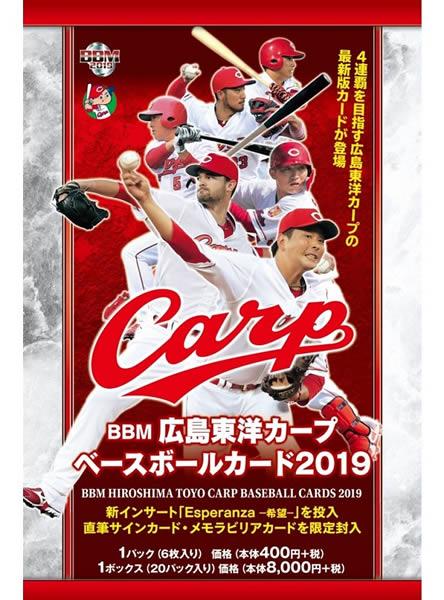 BBM 広島東洋カープ ベースボールカード 2019 BOX■特価カートン(12箱入)■(送料無料)
