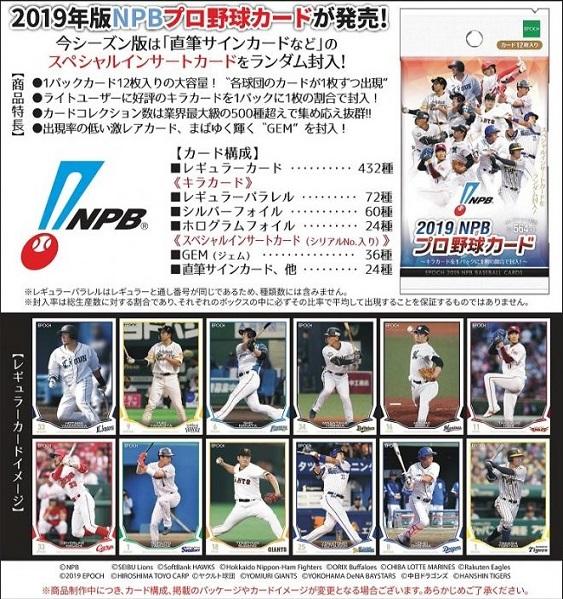 EPOCH 2019 NPB プロ野球カード BOX■特価カートン(12箱入)■(送料無料)