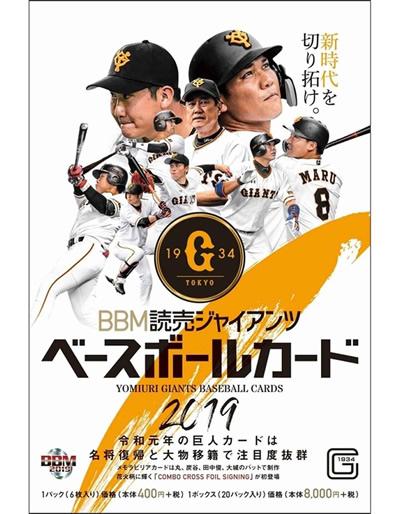 BBM 読売ジャイアンツ 2019 BOX