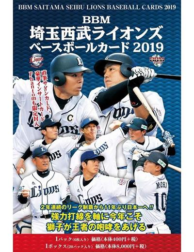 BBM 埼玉西武ライオンズ 2019 BOX■6ボックスセット■ (送料無料)