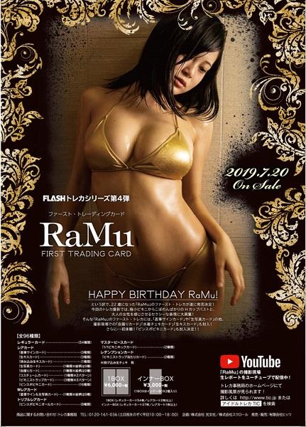 FLASHトレカシリーズ第4弾 「RaMu」ファースト・トレーディングカード BOX■特価カートン(20箱入)■(BOX特典付)