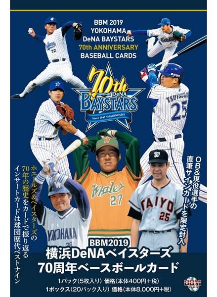 BBM 2019横浜DeNAベイスターズ 70周年ベースボールカード BOX■特価カートン(12箱入)■(送料無料)