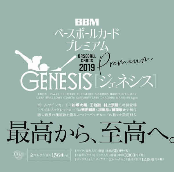 BBM ベースボールカードプレミアム 2019 GENESIS/ジェネシス BOX(送料無料)