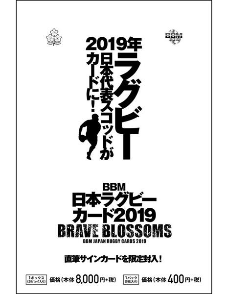 (予約)BBM ラグビー日本代表カード 2019(仮題) BOX■特価カートン(12箱入)■ (送料無料) 9月13日発売