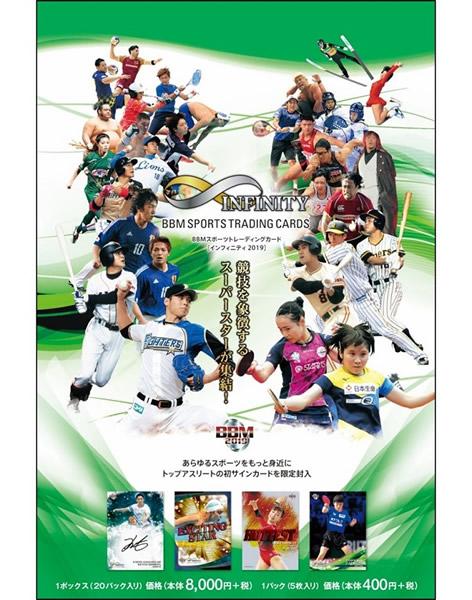 BBM スポーツトレーディングカード 「インフィニティ2019」 BOX■6ボックスセット■(送料無料)