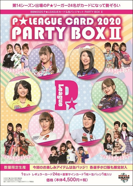 BBM 2020 P★LEAGUE カード&缶バッジセットPARTY BOX II