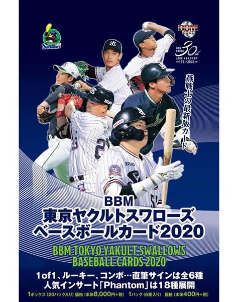 BBM 東京ヤクルトスワローズ ベースボールカード 2020 BOX■特価カートン(12箱入)■(送料無料) 3月31日入荷予定