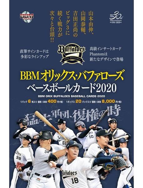 BBM オリックス・バファローズ ベースボールカード 2020 BOX■6ボックスセット■(送料無料)3月31日入荷予定