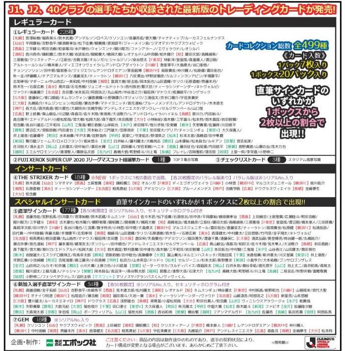 (予約)2020 Jリーグオフィシャルトレーディングカード BOX■6ボックスセット■(送料無料) 6月20日発売予定