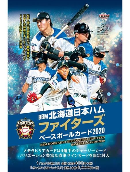 (予約)BBM 北海道日本ハムファイターズ ベースボールカード 2020 BOX■3ボックスセット■(送料無料) 6月上旬発売