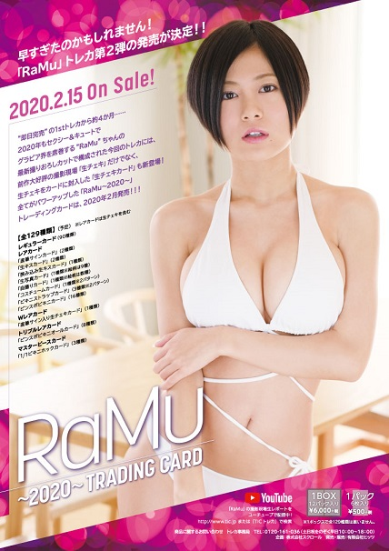 「RaMu~2020~」トレーディングカード BOX■特価カートン(20箱入)■(二木限定BOX特典付) (2020年2月15日発売)