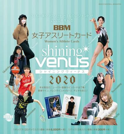 BBM シャイニングヴィーナス 2020 BOX■3ボックスセット■(送料無料)