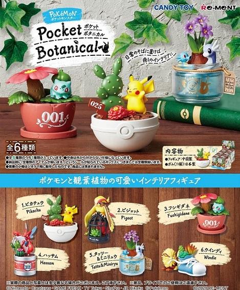 (予約)リーメント ポケットモンスター Pocket Botanical(食玩) [6個入り]BOX 2020年4月20日発売予定