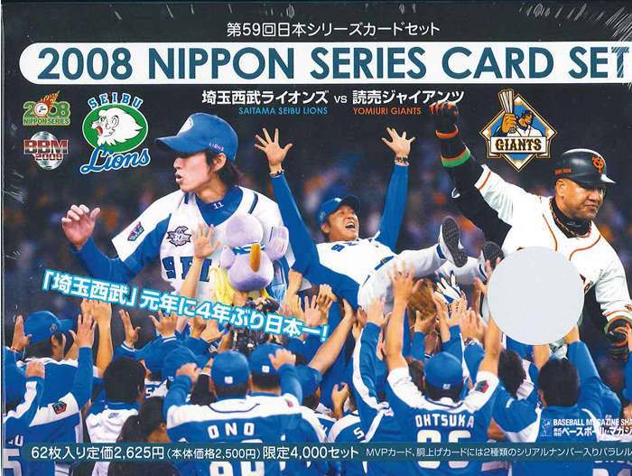 ■Sale ■ BBM 2008 59th Japan Series card set