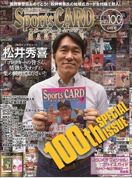 BBM スポーツカードマガジン NO.100 9月号 超人気 2013 専門店
