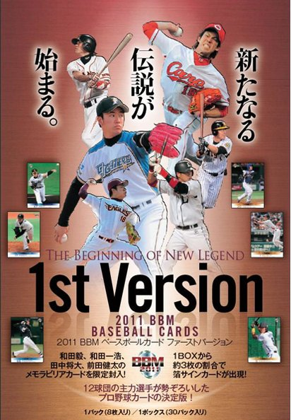 2011 BBM baseball card 1st version BOX