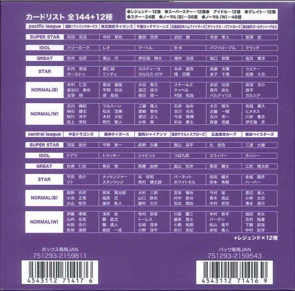 ■Sale ■ professional baseball owners league OWNERS LEAGUE 2011 04 [OL08] BOX