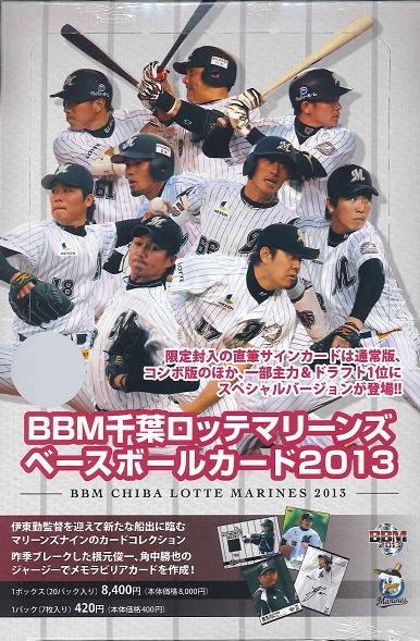 ■セール■BBM 千葉ロッテマリーンズ 2013 BOX
