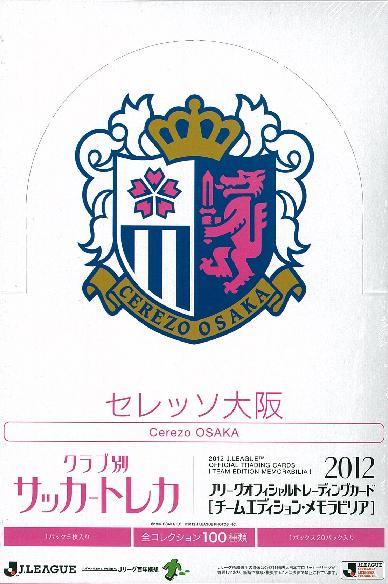 2012 Jリーグ 結婚祝い カード チームエディション 期間限定送料無料 メモラビリア BOX セレッソ大阪