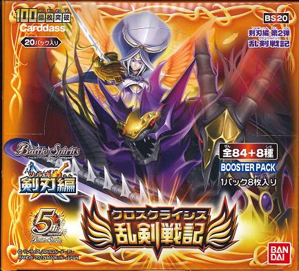 ■The second sale ■ battle spirits sword blade [BS20] booster pack BOX