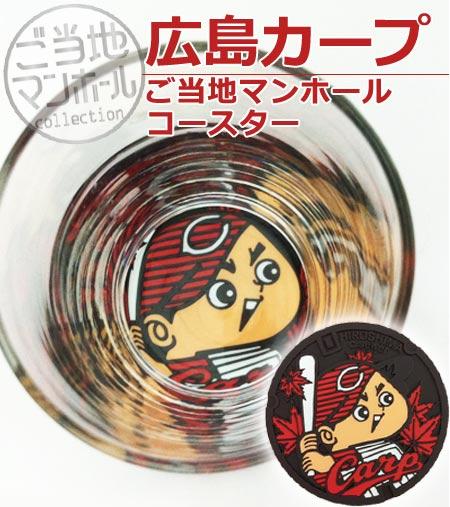Hiroshima Toyo Carp here manhole roller coaster
