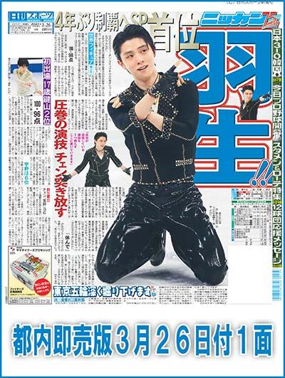 日刊 スポーツ