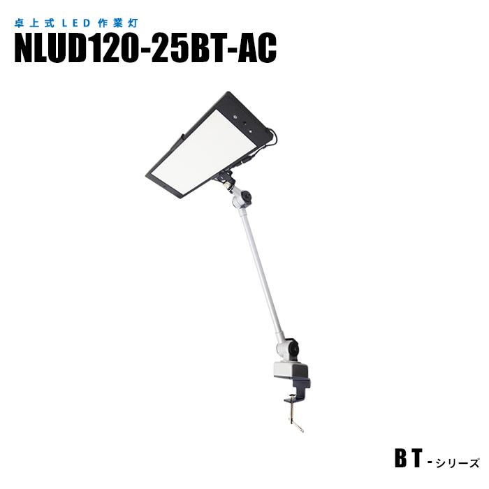 日機 クランプ式LED作業灯 NLUD120-25BT-AC ACアダプター2m付