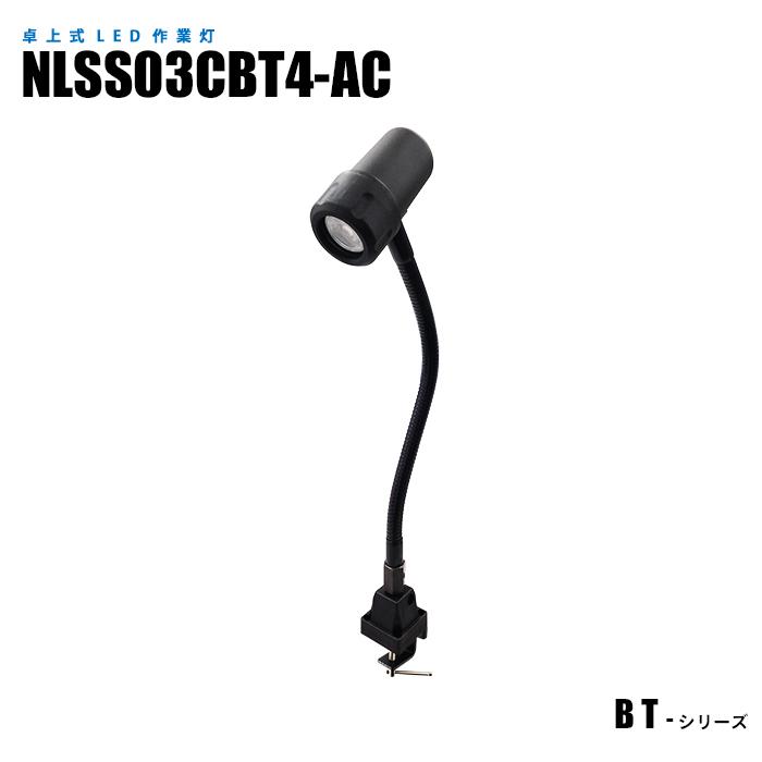 日機 卓上式LED作業灯 NLSS03CBT4-AC 2mケーブル+プラグ付(タッチスイッチ)