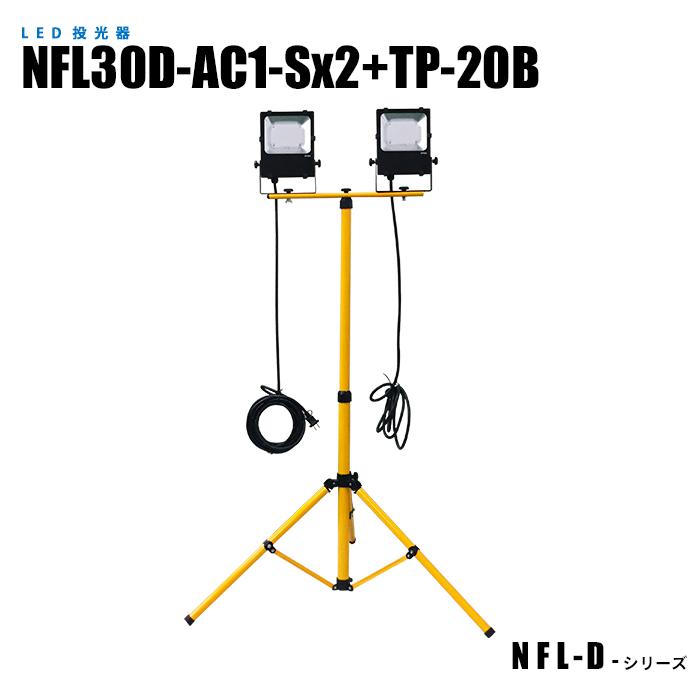 日機 LED投光器 (本体x2+三脚スタンド) NFL30D-AC1-Sx2+TP-20B