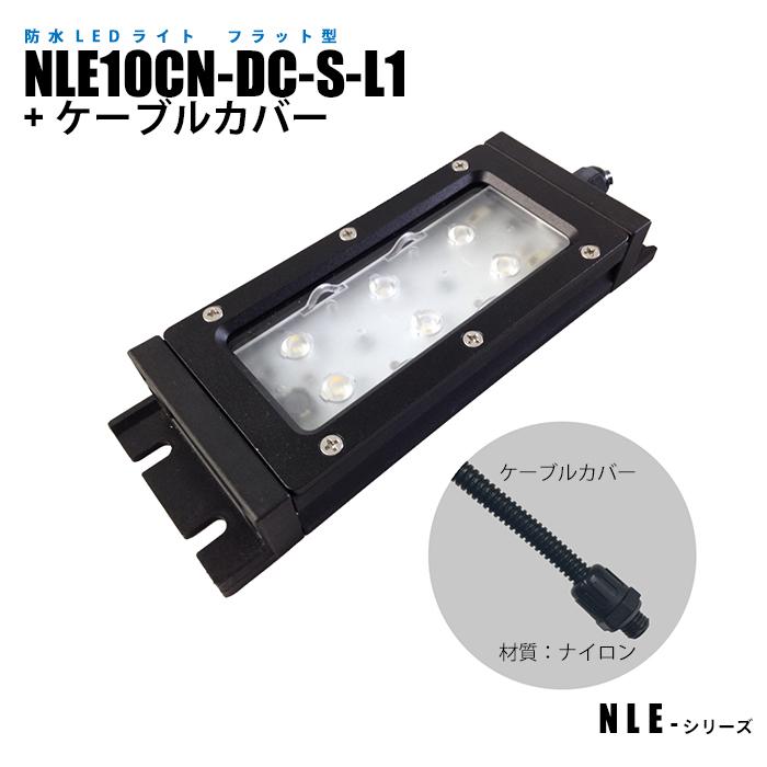 日機 防水型LEDライト NLE10CN-DC-S-L1+ケーブルカバー