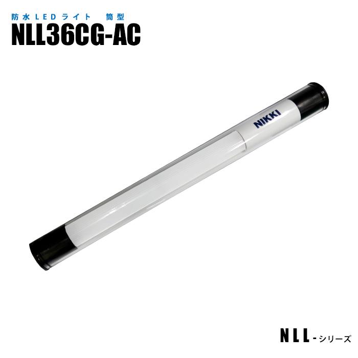 日機 防水型LEDライト NLL36CG-AC