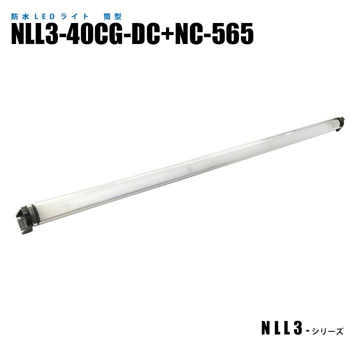 日機 防水型LEDライト NLL3-40CG-DC+NC-565