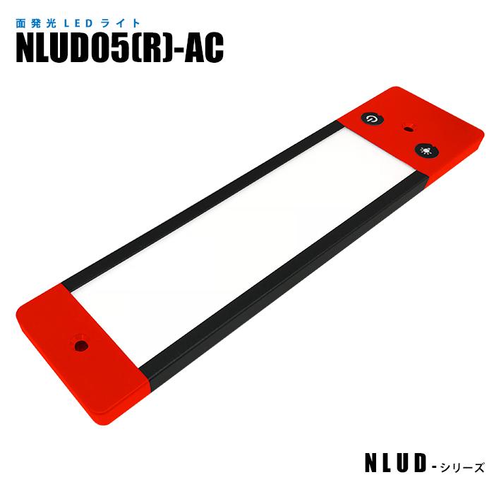 日機 調光機能付き面発光LEDライト NLUD05(R)-AC