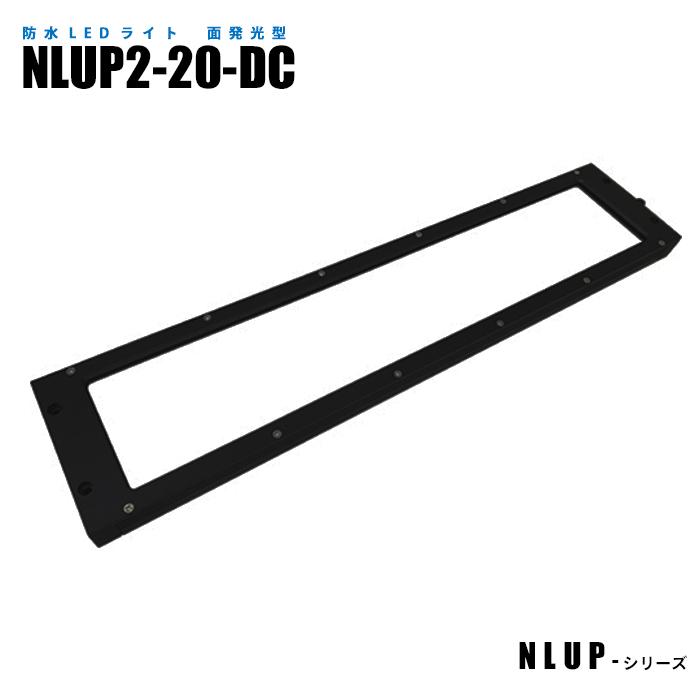 【アウトレット☆送料無料】 日機 防水型面発光LEDライト NLUP2-20-DC:日機ショッピング店-DIY・工具