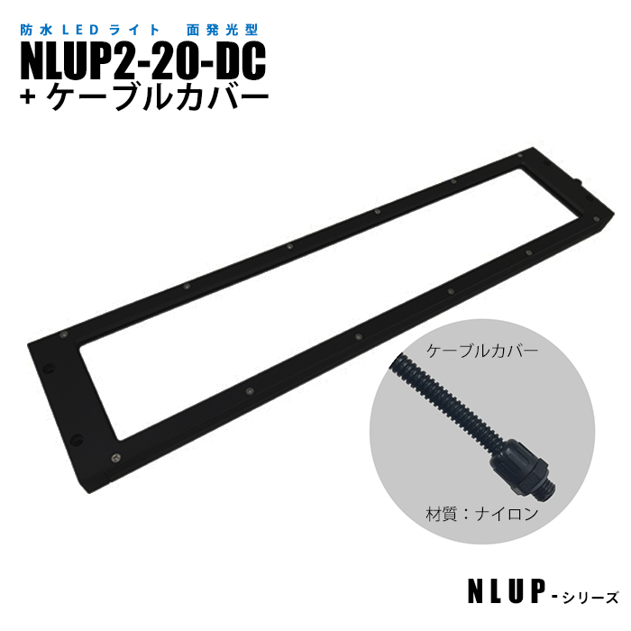 日機 防水型面発光LEDライト NLUP2-20-DC+ケーブルカバー